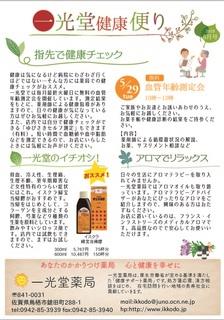 tayori20180513.jpg
